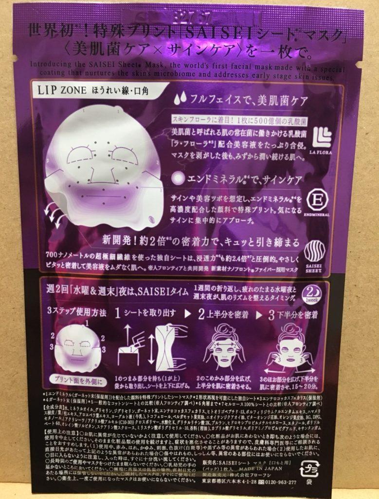 紫色のLIP ZONE