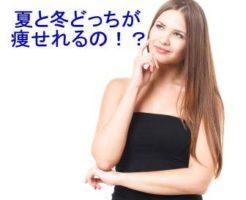 【本気で痩せたい人必見】夏と冬どっちが痩せる?冬こそダイエット?!